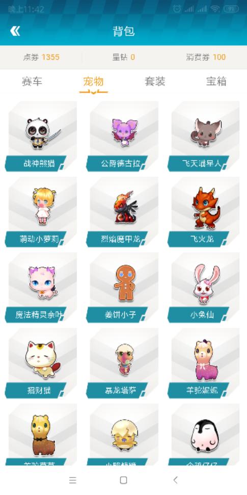 捷豹系统慈善平台QQ号+