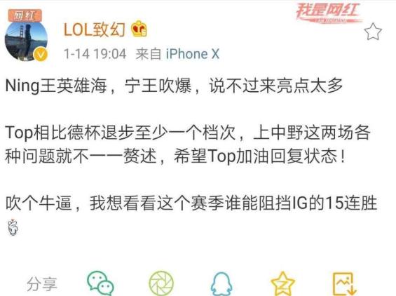 LPL揭幕战 宁王耿直表示:TOP退步了!