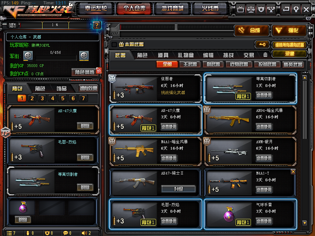 🔥妹子号🔥◣绝版稀有武器◢◣可排位◢租到就是赚到|武器多多|装备齐全|绝版稀有武器|平价精品|穿越火线租号|穿越火线借号-猎号网