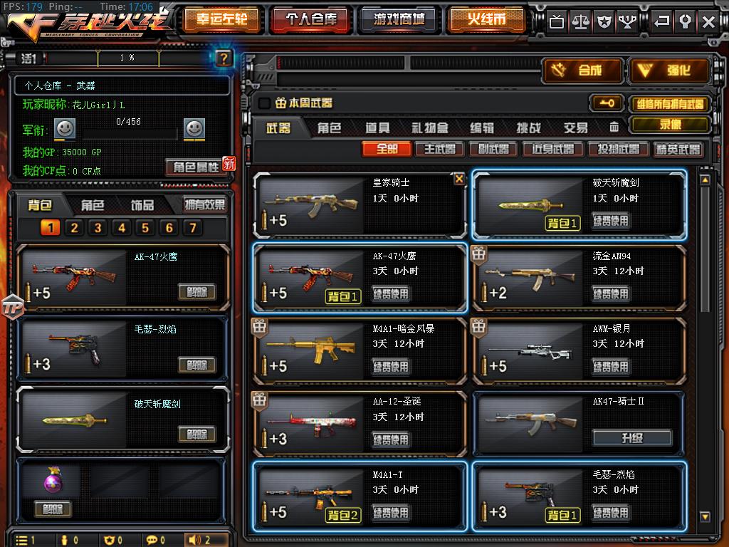 🔥妹子号🔥◣稀有武器多多◢◣限时优惠中◢租到就是赚到 武器多多 装备齐全 绝版稀有武器 平价精品 穿越火线租号 穿越火线借号-猎号网