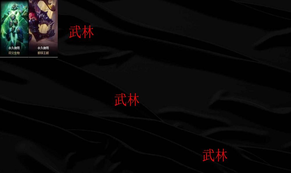 单黄金灵无英雄121皮肤95霸天剑魔死亡骑士猪女冰雪节小丑弹幕天使卡莎-MVP租号