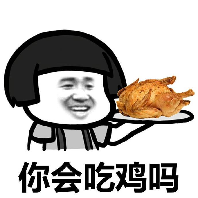 平台特供,独家发布不顶号,吃鸡必选,大吉大利-9188游戏租号平台