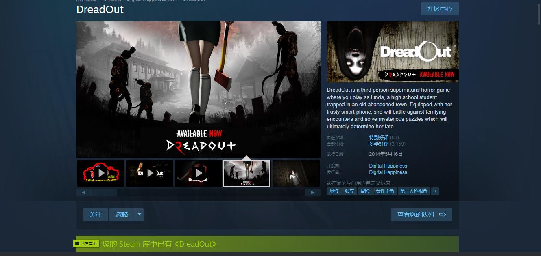 Steam正版恐怖游戏DreadOut小镇惊魂1 STEAM游戏租号 STEAM游戏借号-猎号网