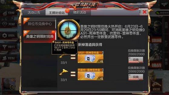 CF手游中紫色武器9a91介绍